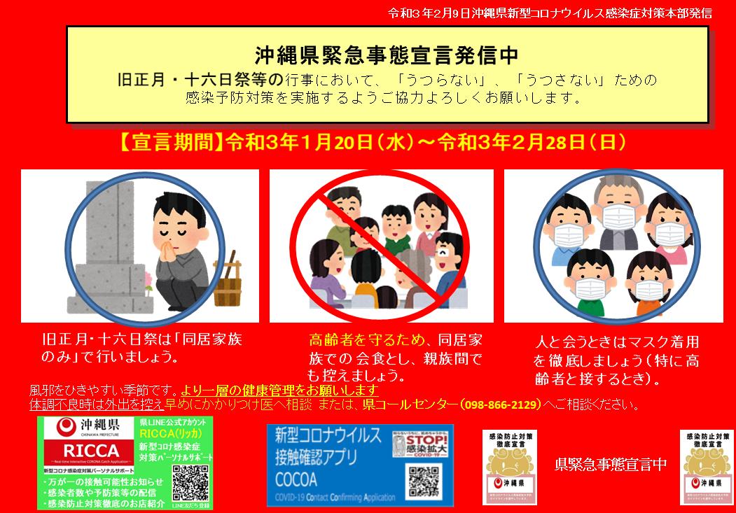 ウイルス コロナ 沖縄 県 沖縄県内の新型コロナウイルス感染状況を分析してみた※随時更新