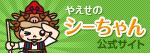 やえせのシーちゃん公式サイト