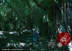 第4章:ホロホローの森